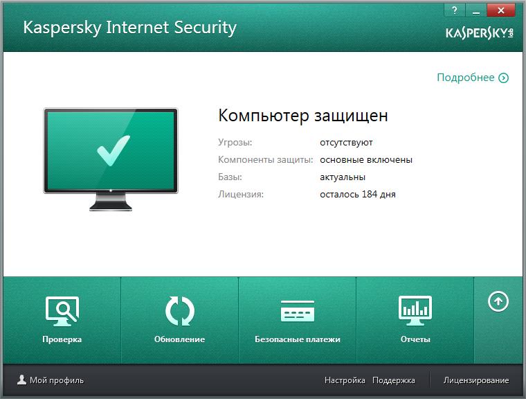 kis-2014-main-screenshot-rus-1