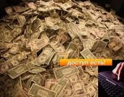 взлом банковских счетов