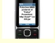 вредоносные SMS-сообщения