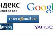 безопасность поисковиков - дети Рунета