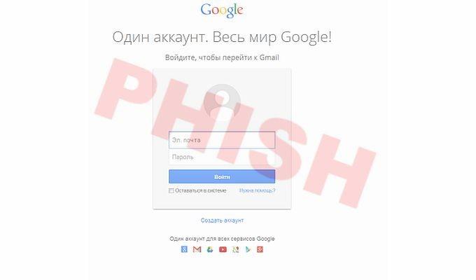 Google - ловушки фишеров