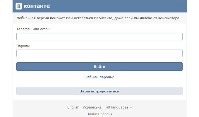 ВКонтакте мобильный