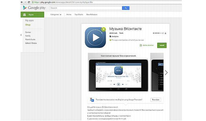 музыка ВКонтакте - Google Play