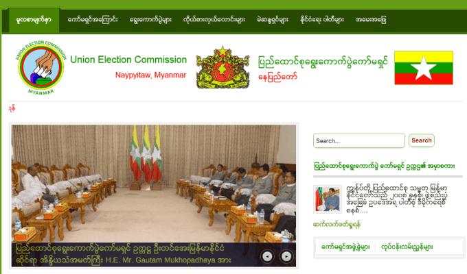 сайт избирательной комиссии Мьянмы