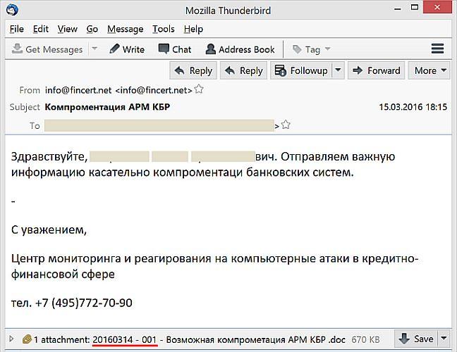письмо сотруднику банка - Лаборатория Касперского