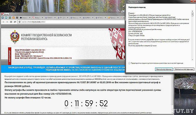 поддельная страница белорусских вымогателей
