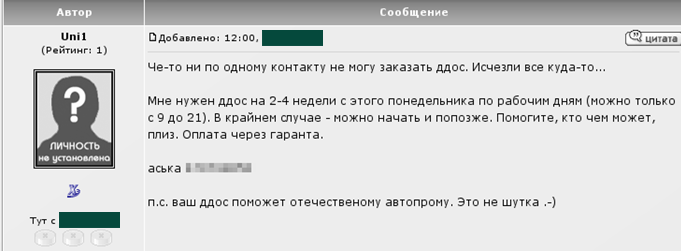 Internet forum entry in Russian from someone looking to carry out a DDoS attack during office working hours over a period of 2-4 weeks