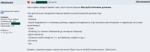 Internet forum entry in Russian offering bulletproof hosting services...