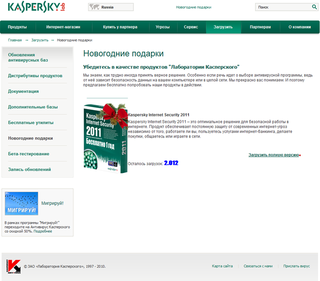 In early January our experts also came across a fake Kaspersky Lab site...