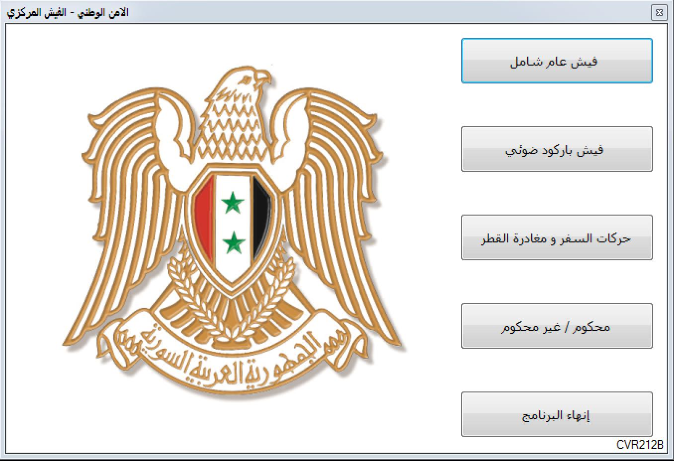 TheSyrianMalwareHouseofCards_1