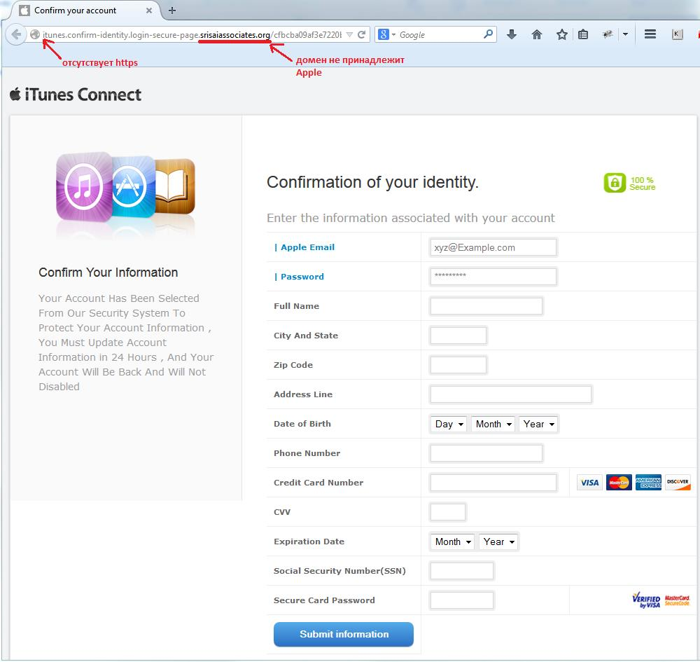 Example of a phishing page imitating an Apple request for confirmation of personal information