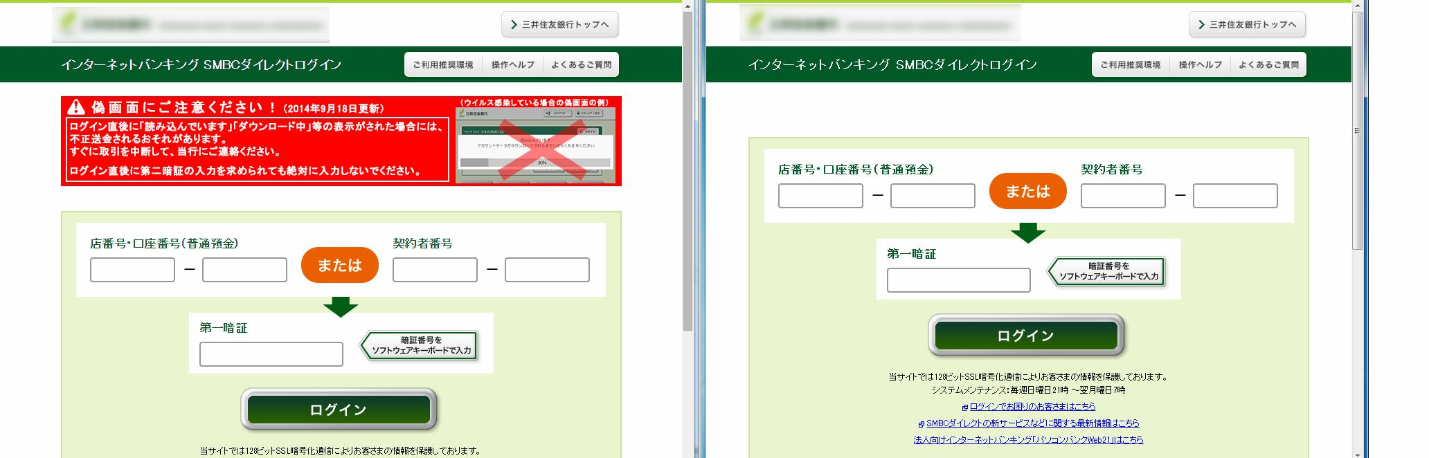 Online banking page screenshots before and after the injection