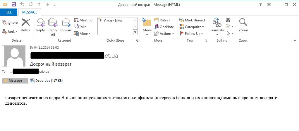 Sample message with CVE-2014-1761 exploit