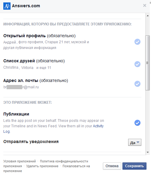 Example of rights assigned to an application on Facebook
