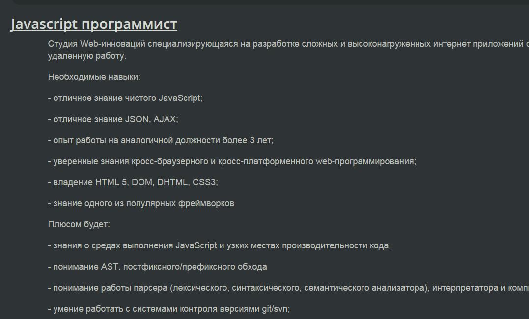 Удаленная работа javascript заказать работу фриланс сайты