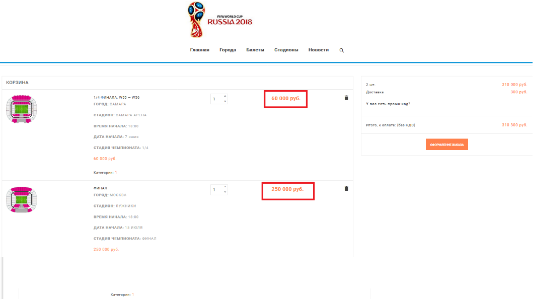 - 180525 fraud world cup 6 - 2018 Fraud World Cup – Securelist