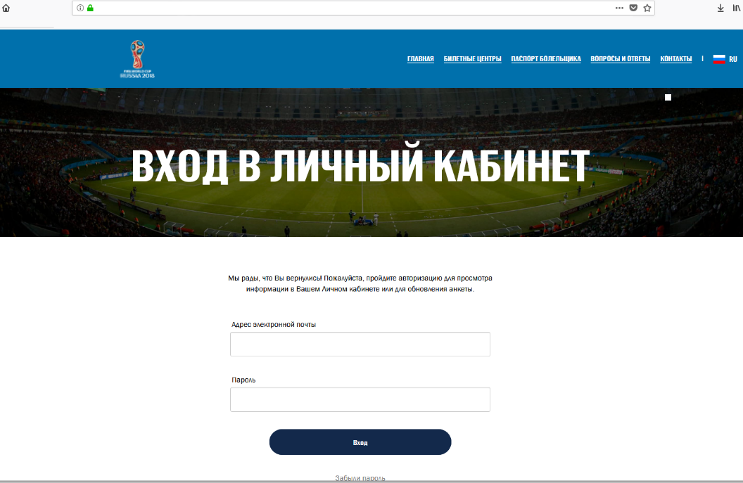 - 180525 fraud world cup 8 - 2018 Fraud World Cup – Securelist