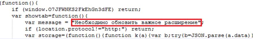 - pbot adware 03 - Pbot: evolving adware – Securelist