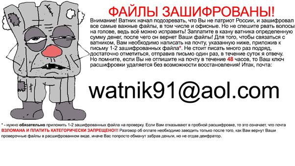 - 180713 cryakl 3 - The return of Fantomas, or how we deciphered Cryakl