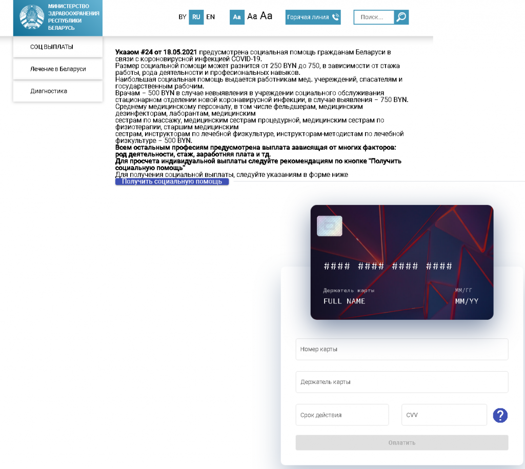 Spam and phishing in Q22021: yet another payout scam