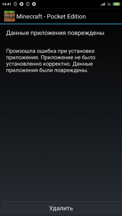 Once installed, the fake Minecraft app notifies the user about an installation error and requests deletion, which never actually happens
