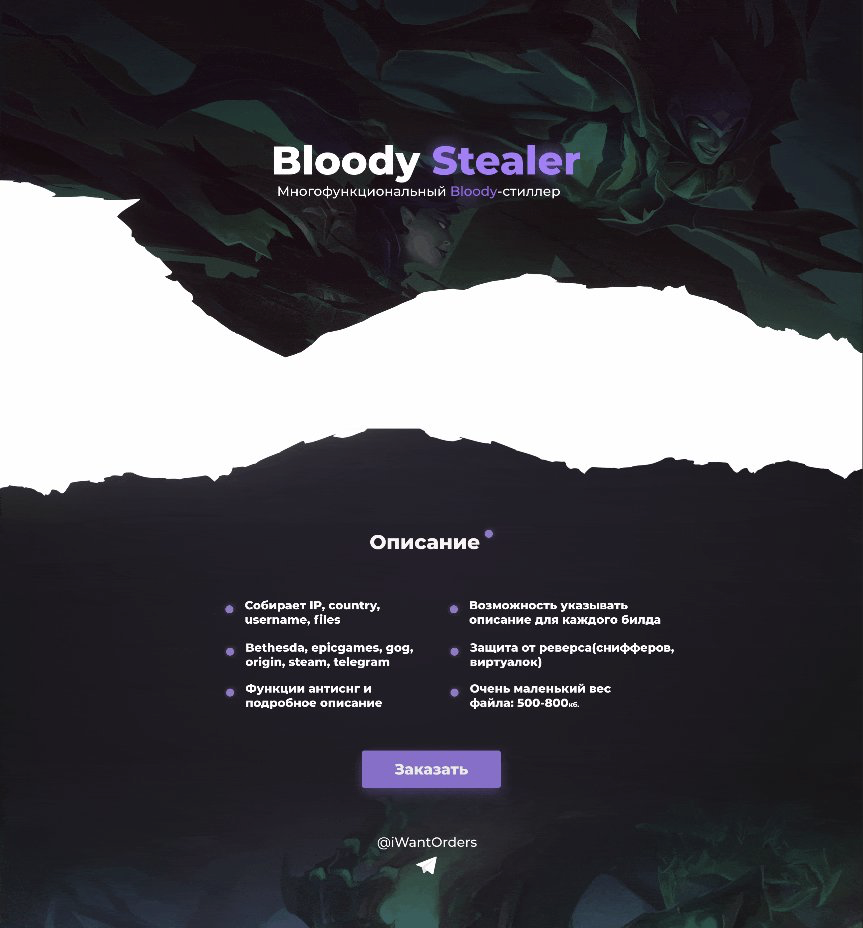 The BloodyStealer ad