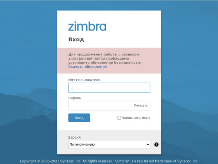 Malicious webmail login page set up by the attackers