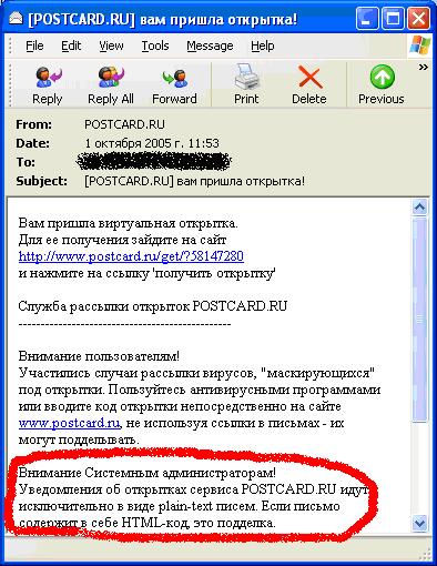 Вид писем, рассылаемых службой POSTCARD.