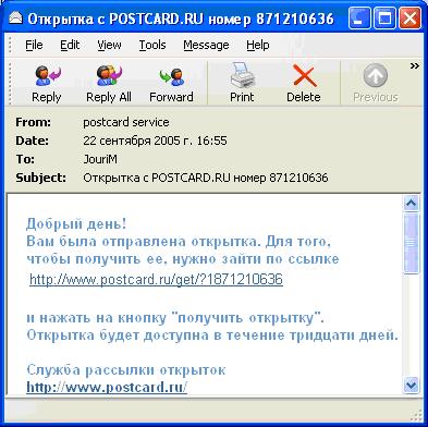 Вид писем, рассылаемых червем Email-Worm.Win32.Monikey.
