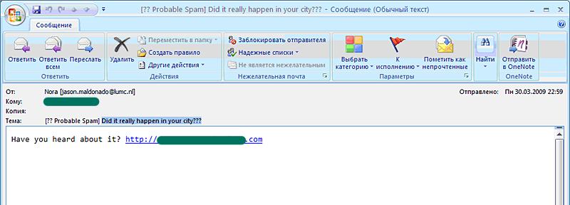 Развитие угроз в первом квартале 2009 года