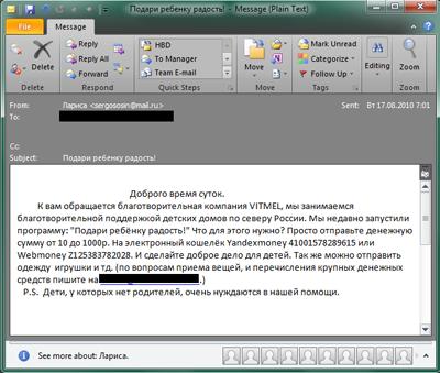 gudkova_internet_fraud_pic15s