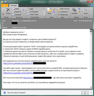 gudkova_internet_fraud_pic14s