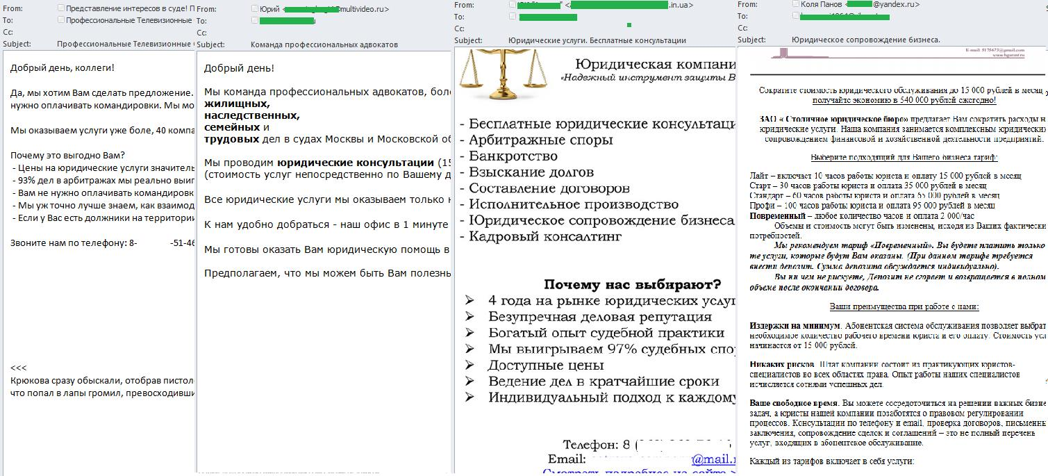 July-2014_Spam-report_ru_1