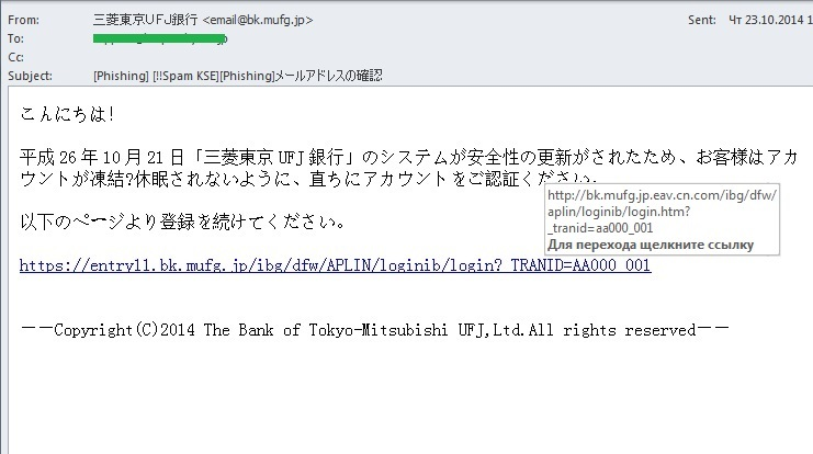 Japanese_phishing_2
