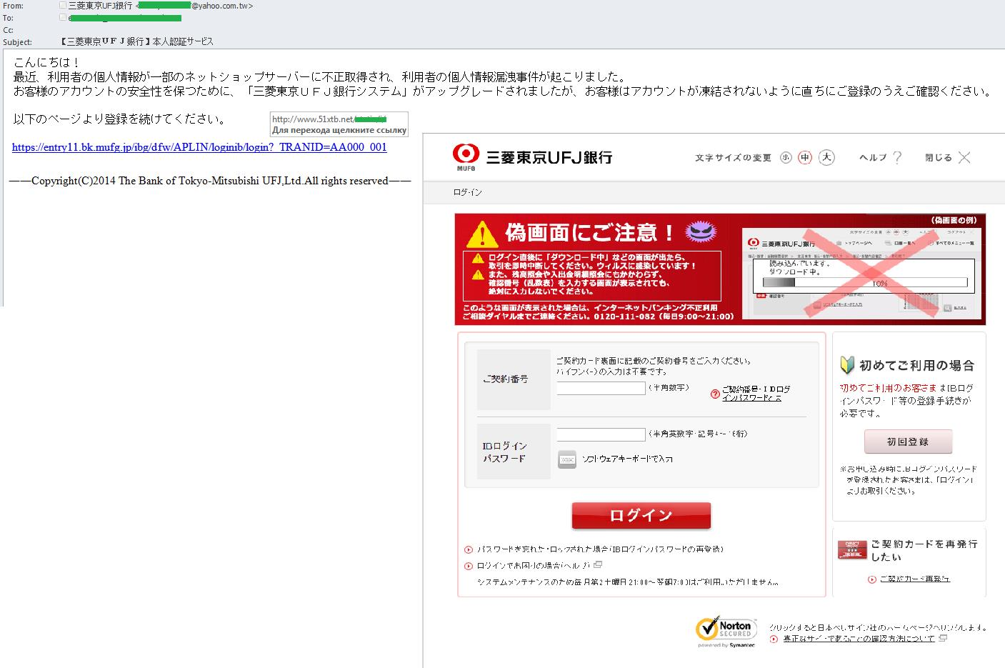 Japanese_phishing_1