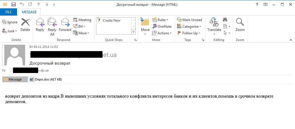 Пример письма  с эксплоитом CVE-2014-1761