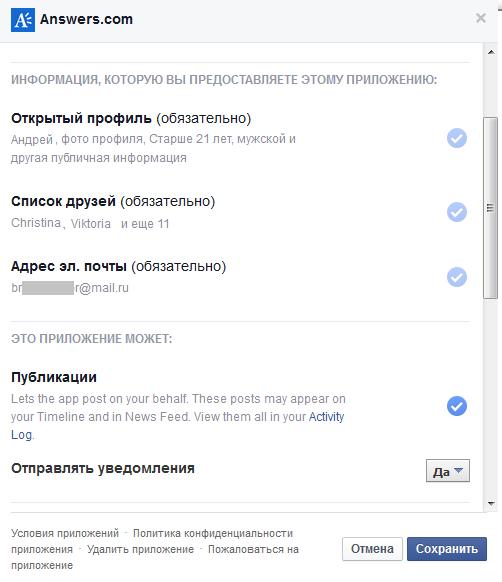 Пример назначения прав приложению в Facebook