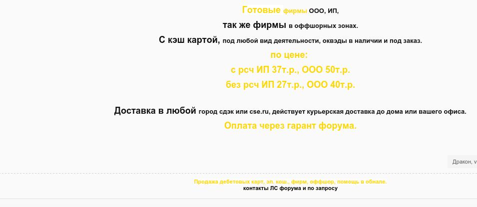 Русскоязычная финансовая киберпреступность: как это работает.