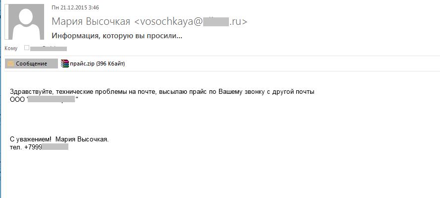 """Тарифный план """"Вредоносный"""""""