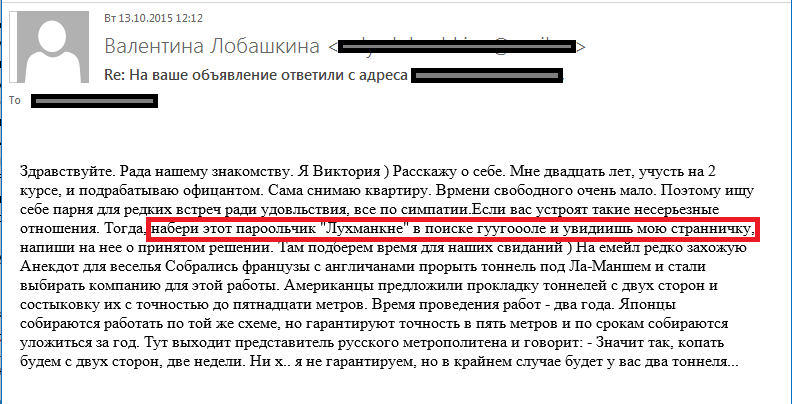 Kaspersky Security Bulletin. Спам в 2015 году