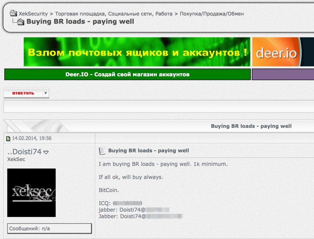 malware_evo_ru_5