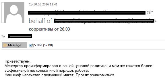 Спам и фишинг в первом квартале 2016