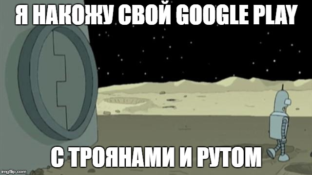 Манипуляции троянцев с Google Play