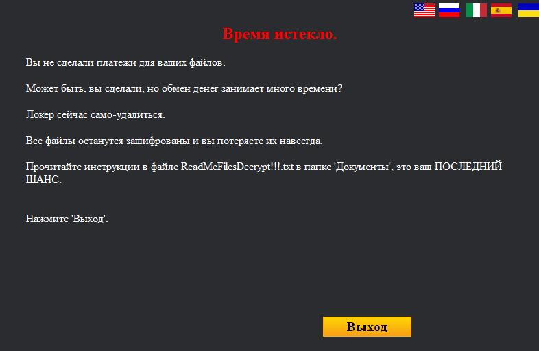 zipcryptor_rus_6