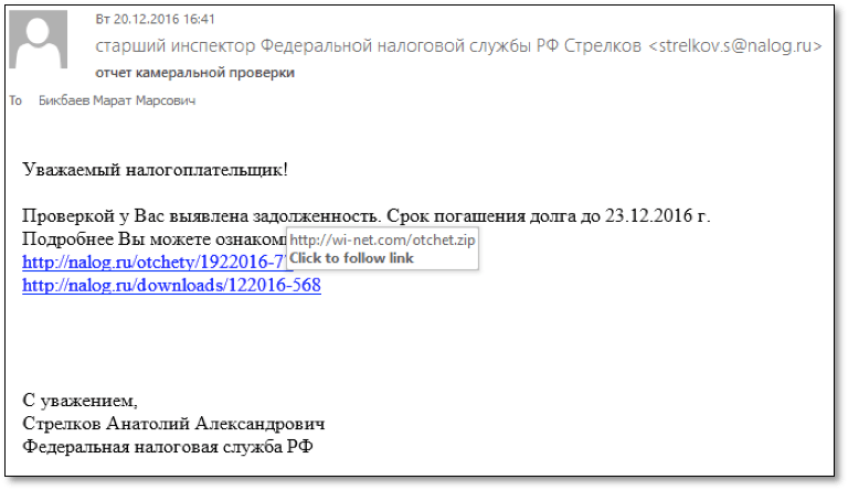 Kaspersky Security Bulletin. Спам в 2016 году