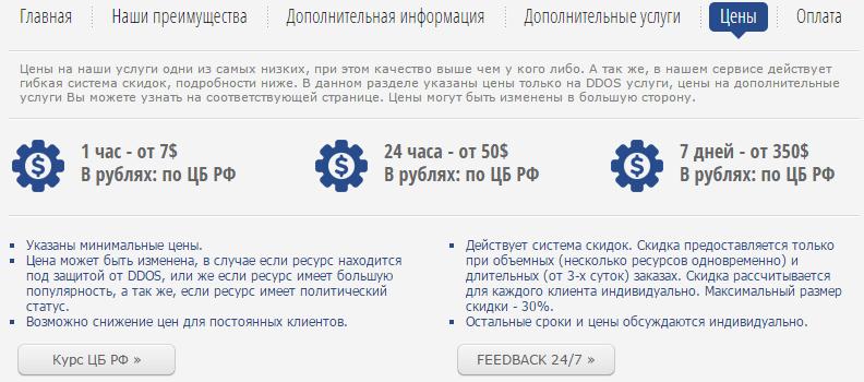ddos_economics_ru_10.png