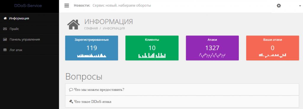 ddos_economics_ru_5-1024x371.png