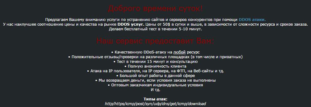 ddos_economics_ru_2.png