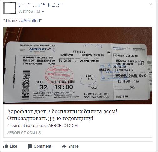 Два билета в мышеловке