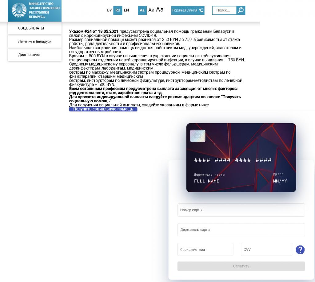 Спам и фишинг во втором квартале 2021 г.: еще одно мошенничество с выплатами